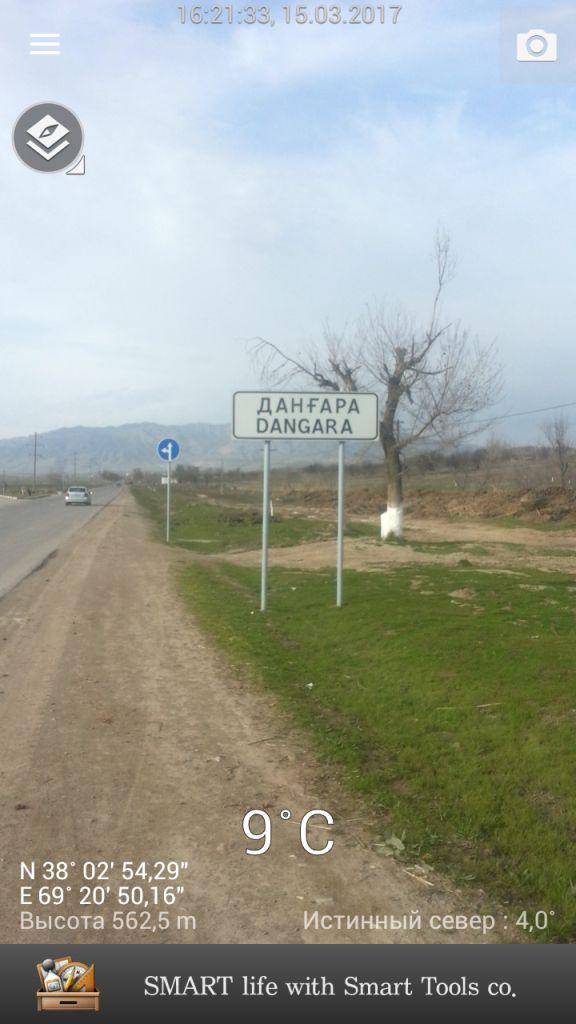 Дангара»