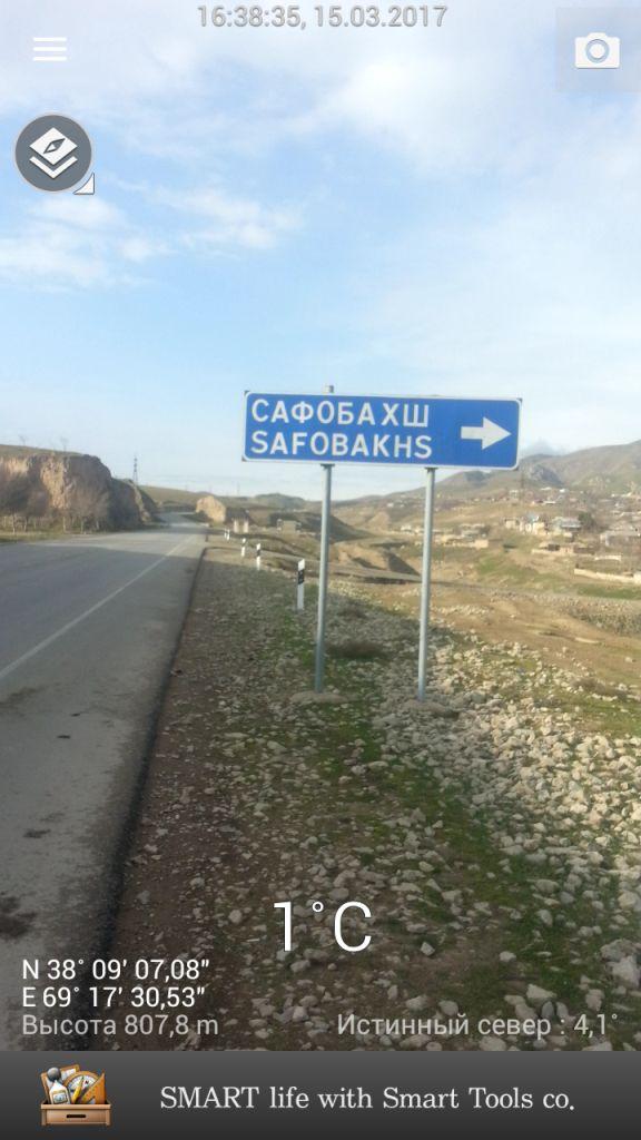 Сафобахш