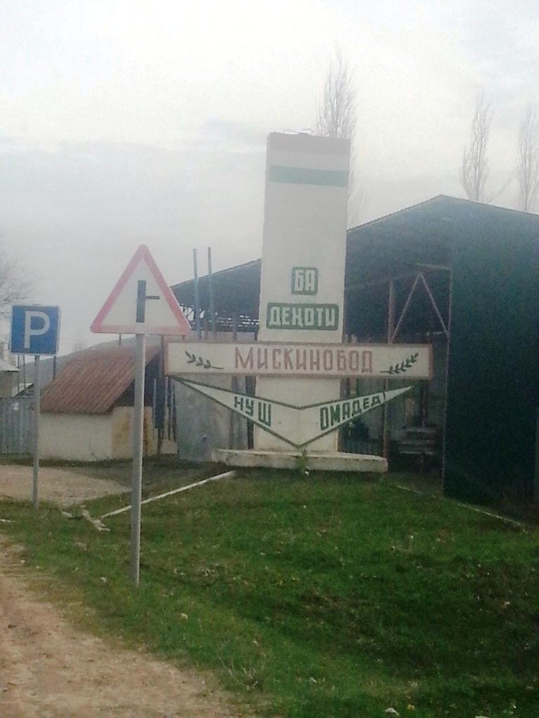 Джамоат Мискинобод»