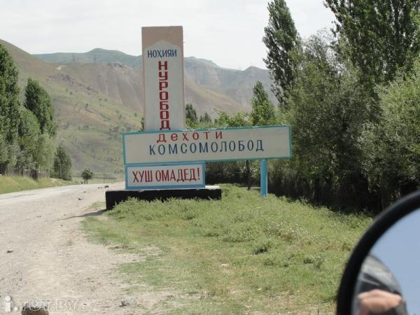 Джамоати Комсомолобод»