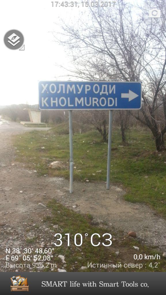 Холмуроди